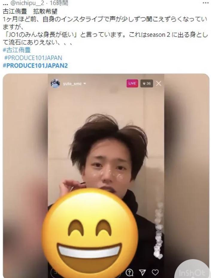 古江侑豊 JO1悪口 Twitter炎上画像