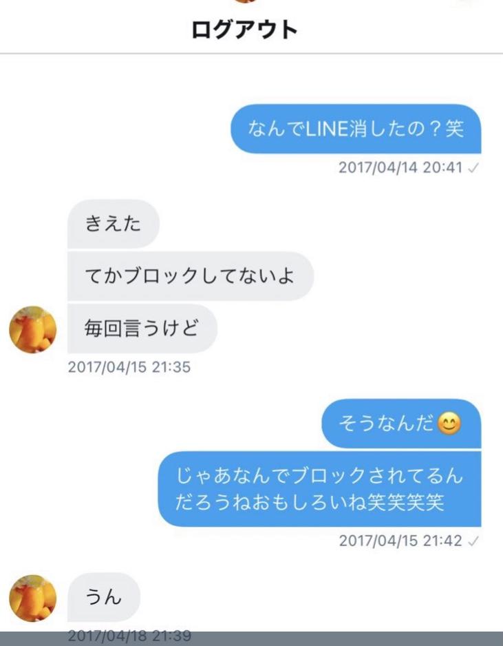 古江侑豊 Twitter炎上画像