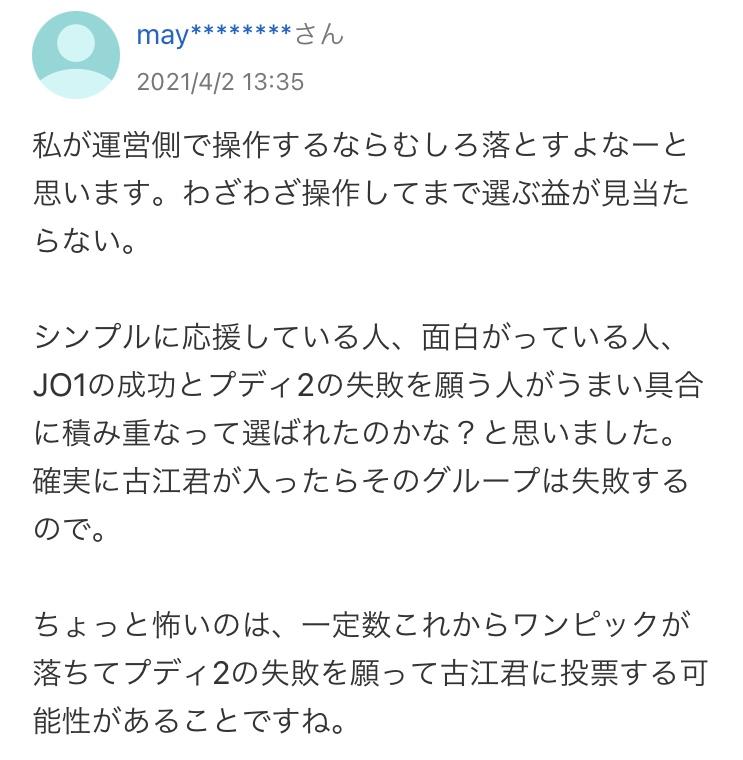 古江侑豊60位についてYahoo知恵袋のコメント