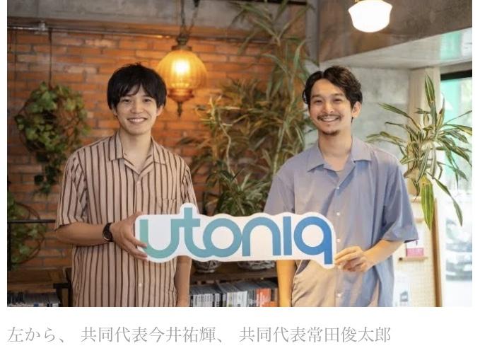 King Gnu常田の兄俊太郎「株式会社ユートニック」の画像