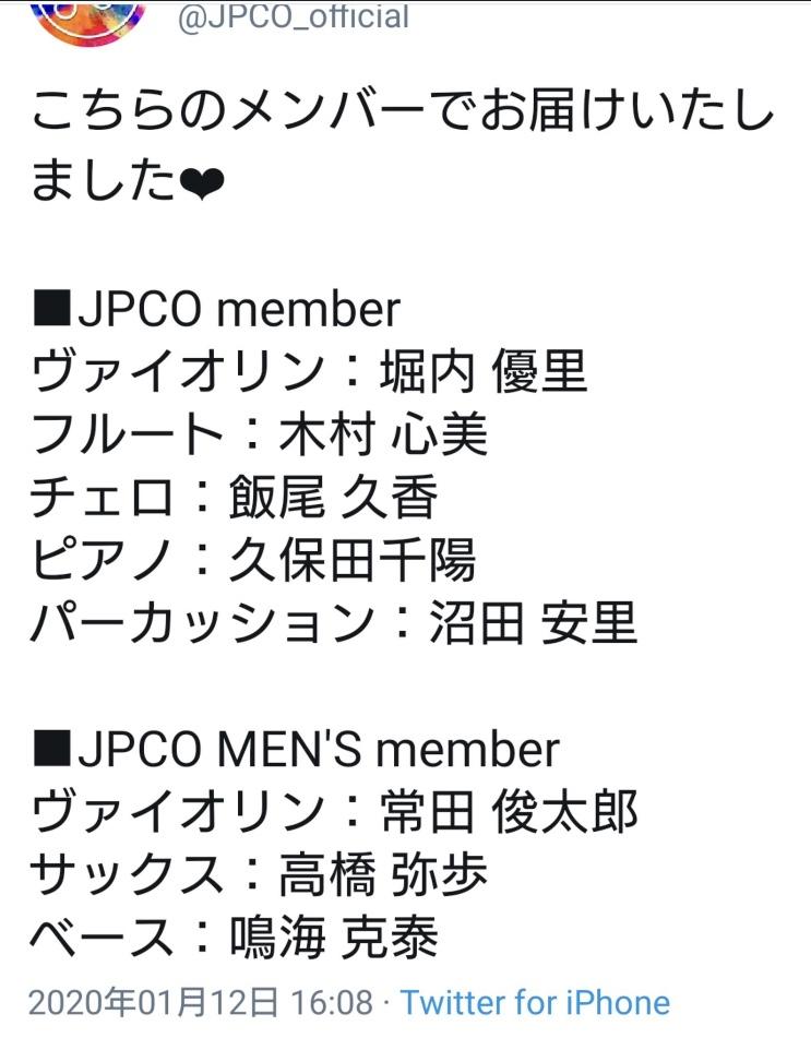 常田の兄とキムタク娘Cocomi在籍のJPCO出演者一覧画像