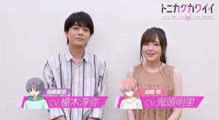 イケメン声優の榎木淳弥と彼女と噂の鬼頭明里の画像