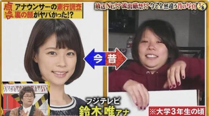 鈴木唯アナの大学時代の写真